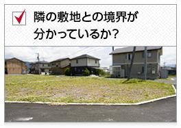 隣の敷地との境界が分かっているか?